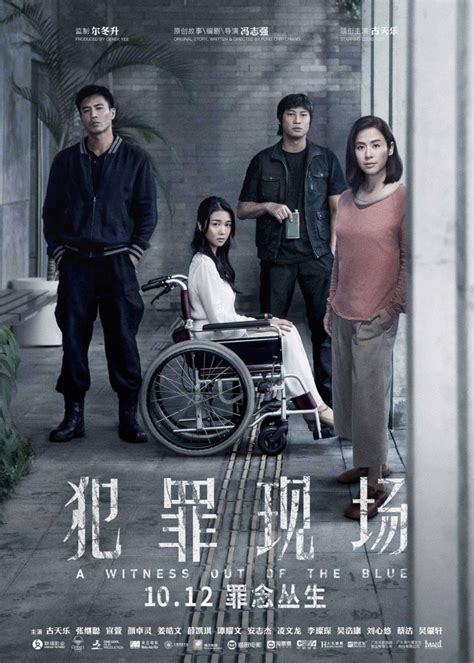 Trailer & Posters For A WITNESS OUT OF THE BLUE Starring